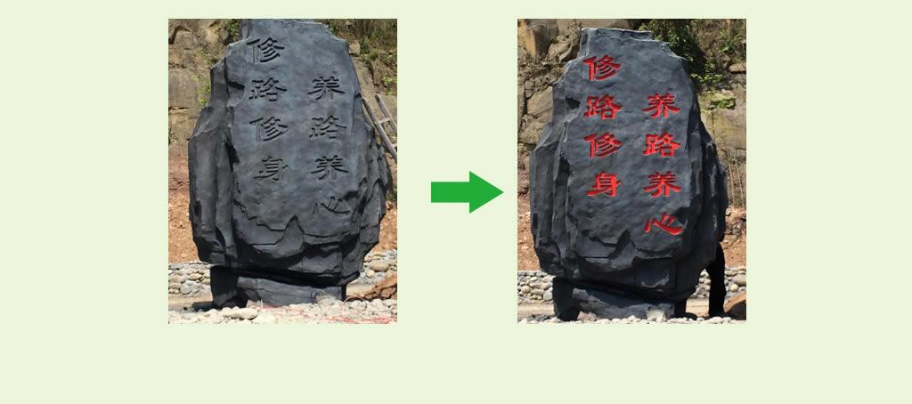 四川人工塑石完工效果