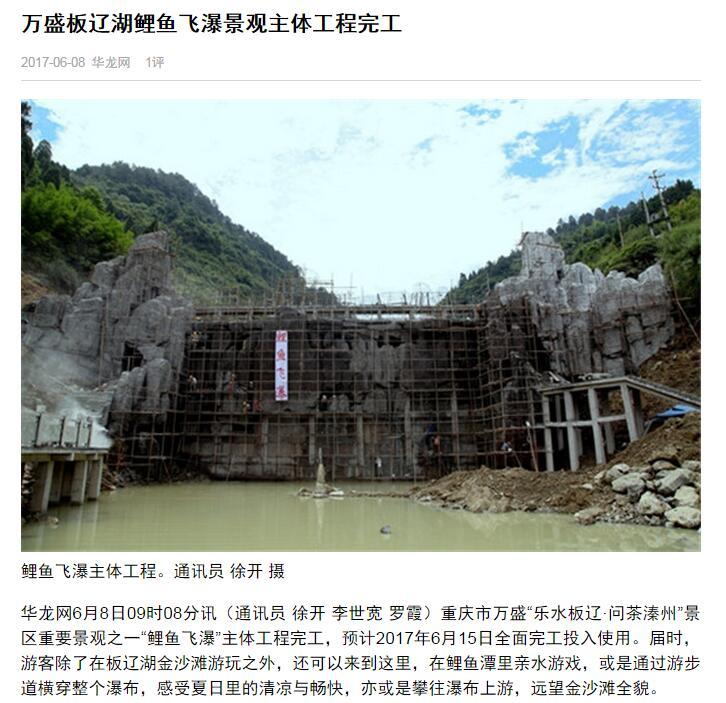 四川塑石假山施工案例