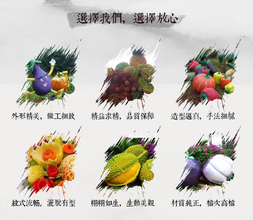 四川植物雕塑