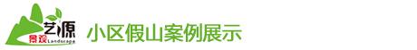 四川小区假山案例展示