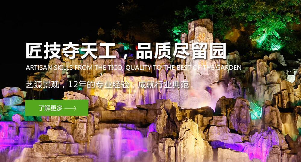 四川园林景观设计公司