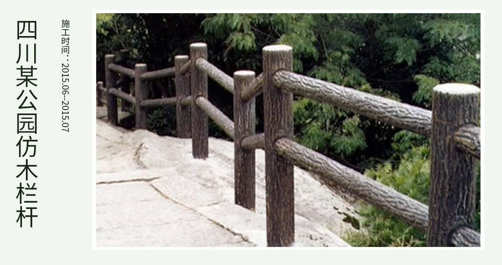 四川水泥仿木栏杆案例