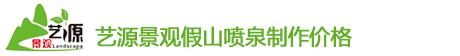 四川艺源景观假山喷泉制作价格
