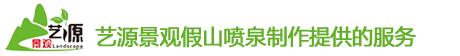 四川假山喷泉施工服务