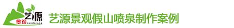 四川艺源景观假山喷泉制作案例