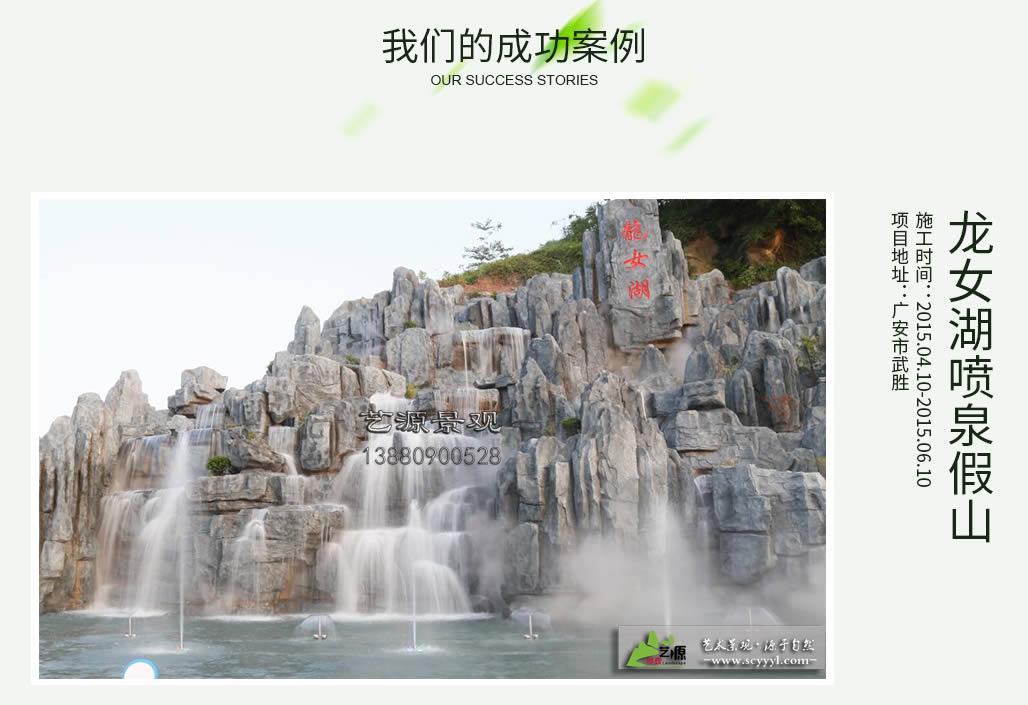 四川假山喷泉制作案例展示