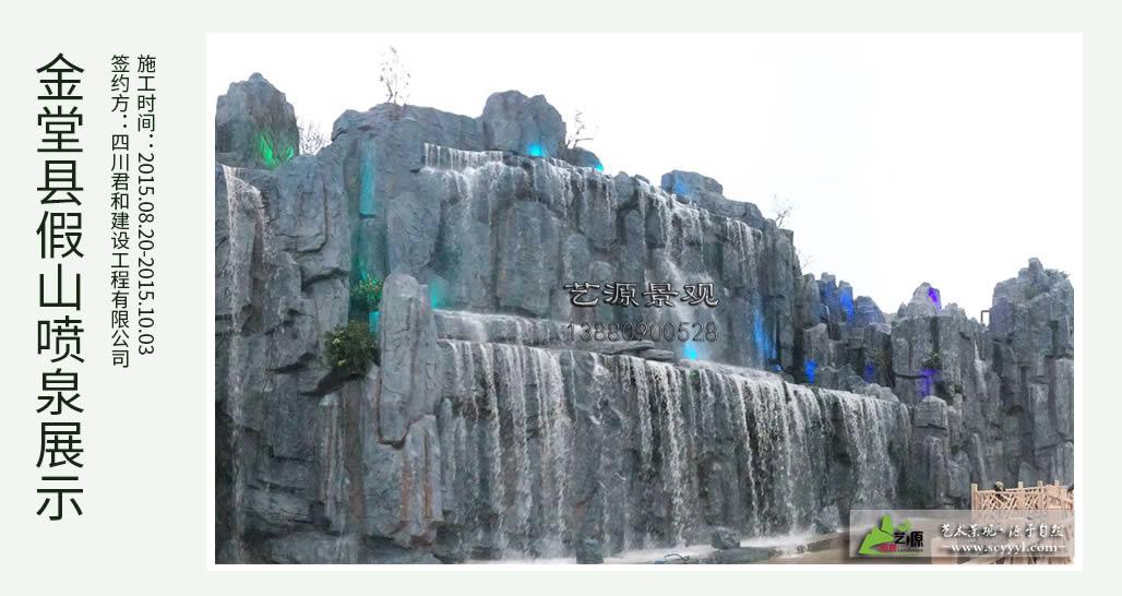 四川假山喷泉施工案例展示