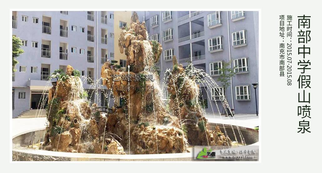 四川假山喷泉案例