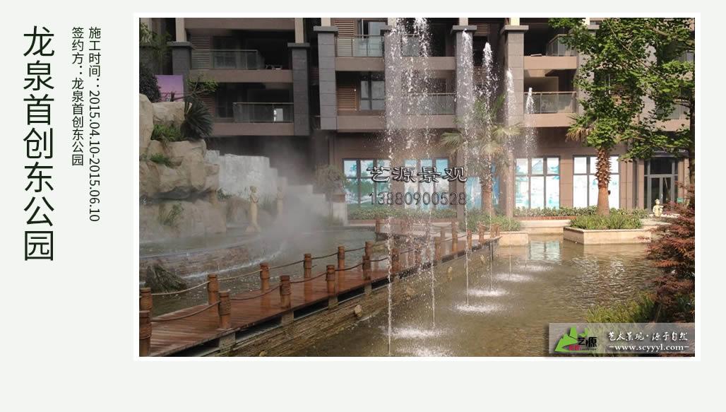 四川假山喷泉施工案例