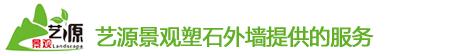 四川塑石外墙制作提供的服务
