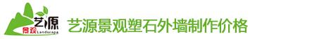 四川塑石外墙制作价格