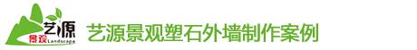 四川塑石外墙制作案例展示