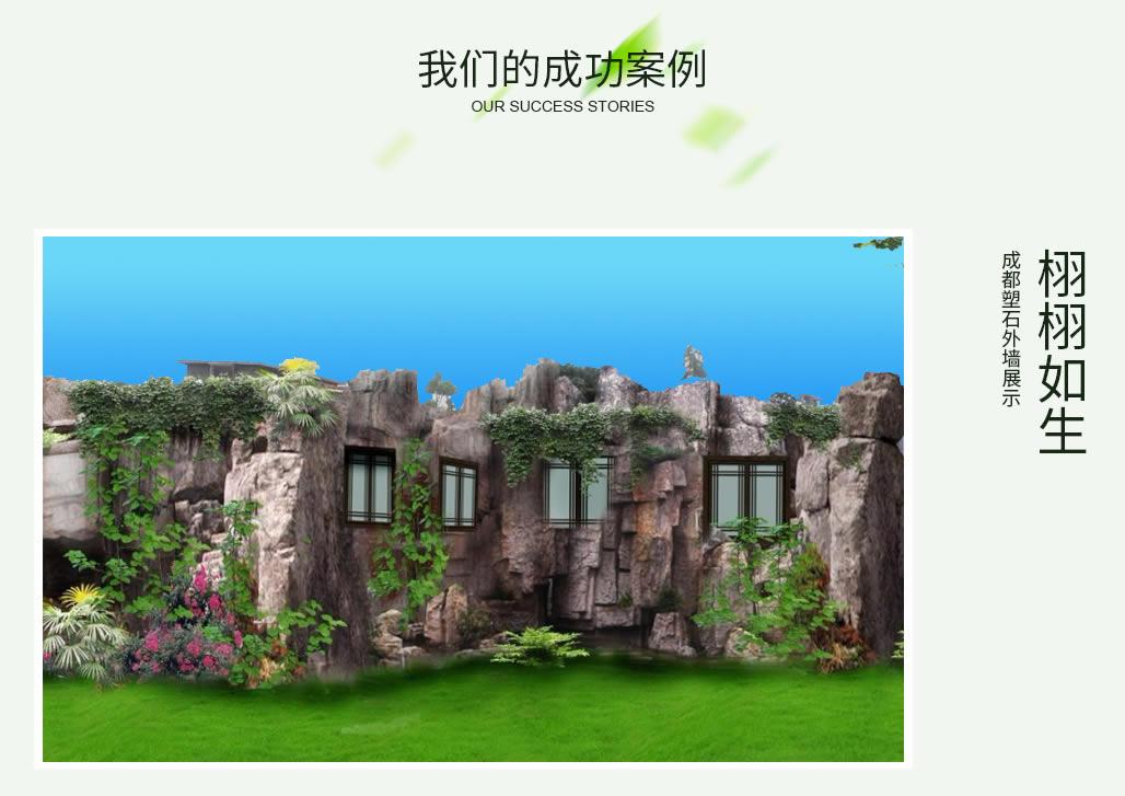 四川塑石外墙