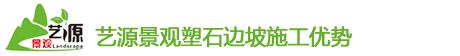 四川塑石边坡施工优势