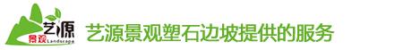 四川塑石边坡制作