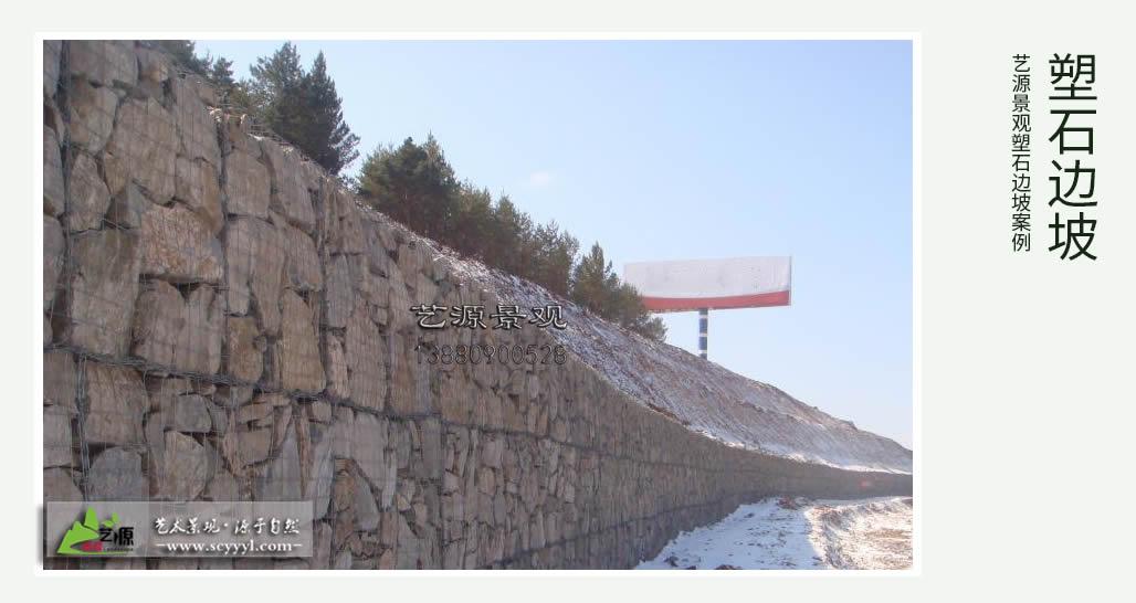 四川塑石边坡案例