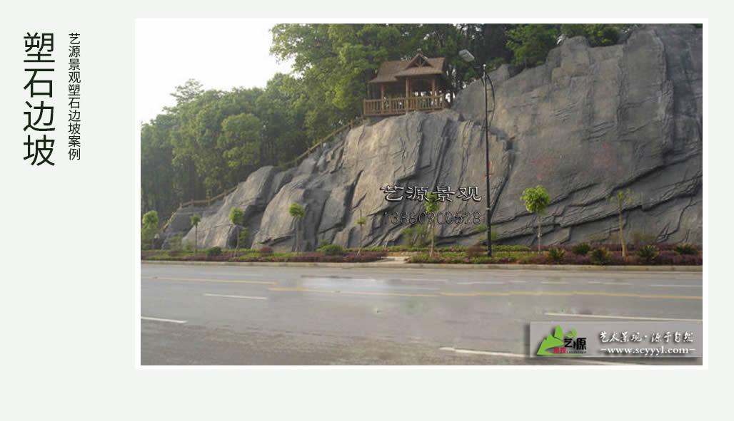 四川塑石边坡案例展示