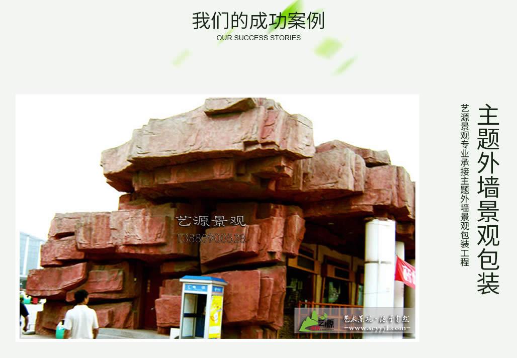 四川主题酒店外墙景观包装案例展示