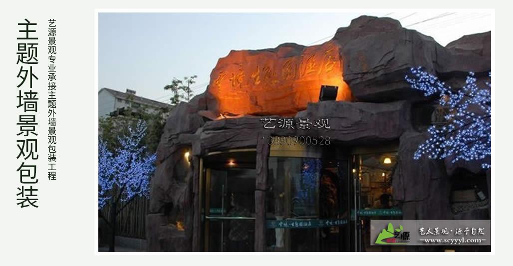 四川主题酒店外墙景观包装效果展示