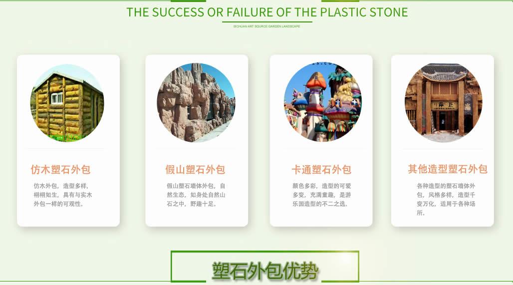 四川塑石外墙包装