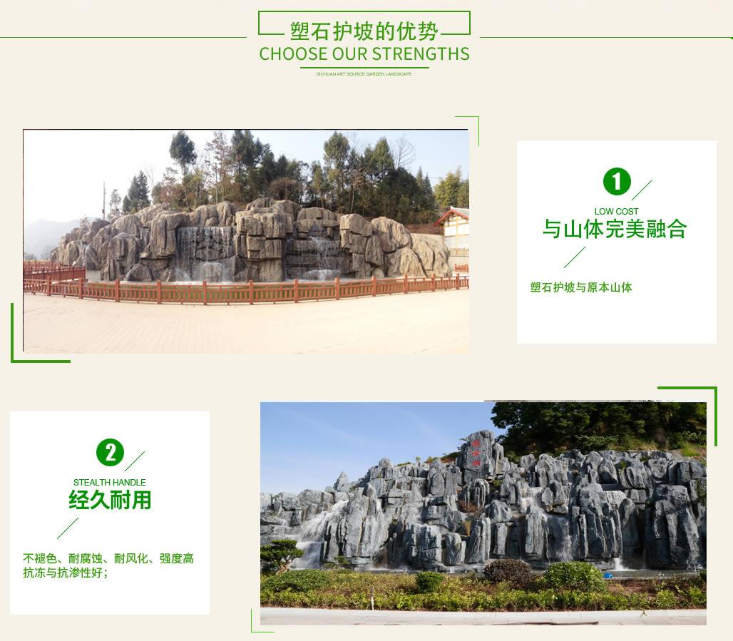 四川塑石护坡制作