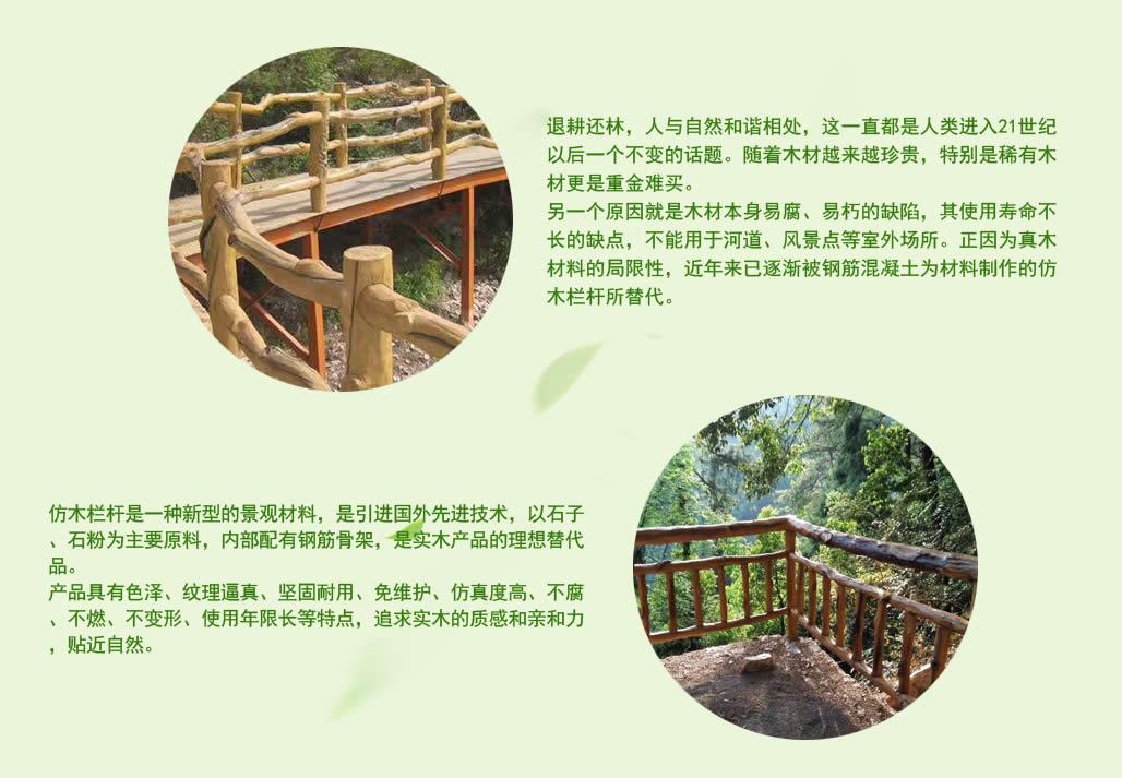 四川仿木栏杆制作