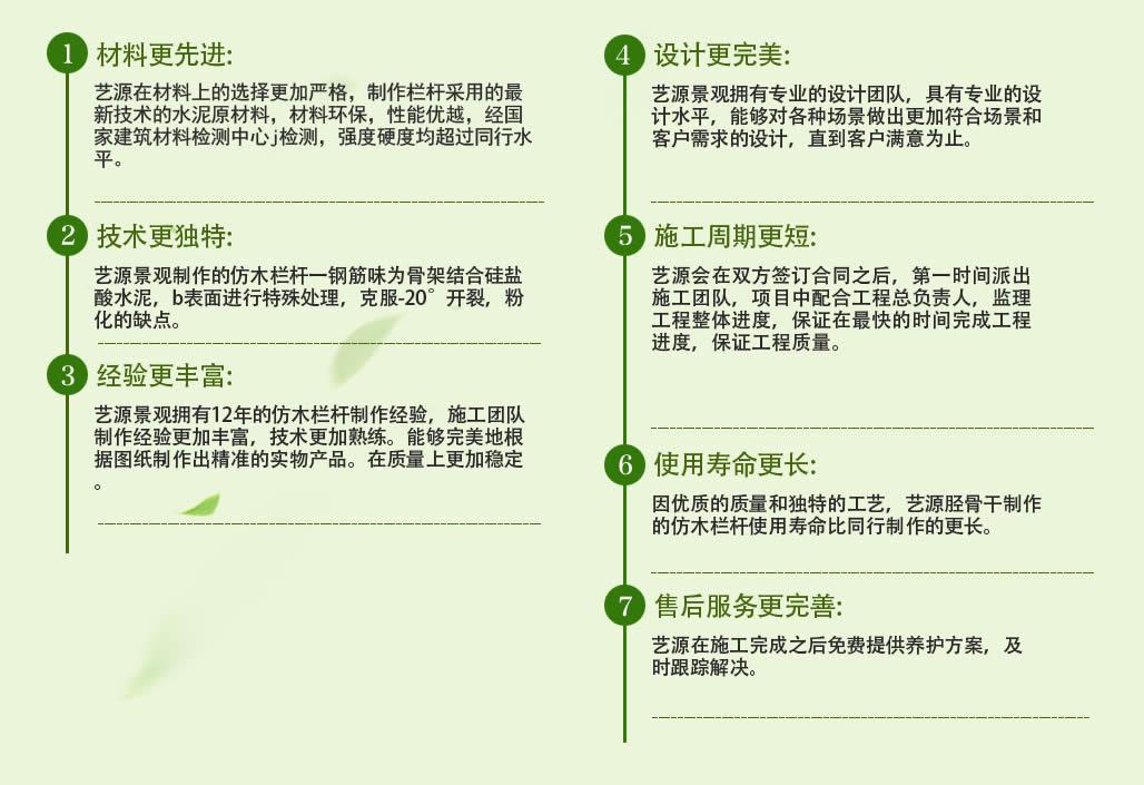 四川艺源景观仿木栏杆制作优势