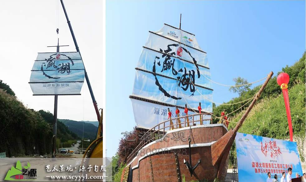 瀛湖码头游客中心景区仿真船