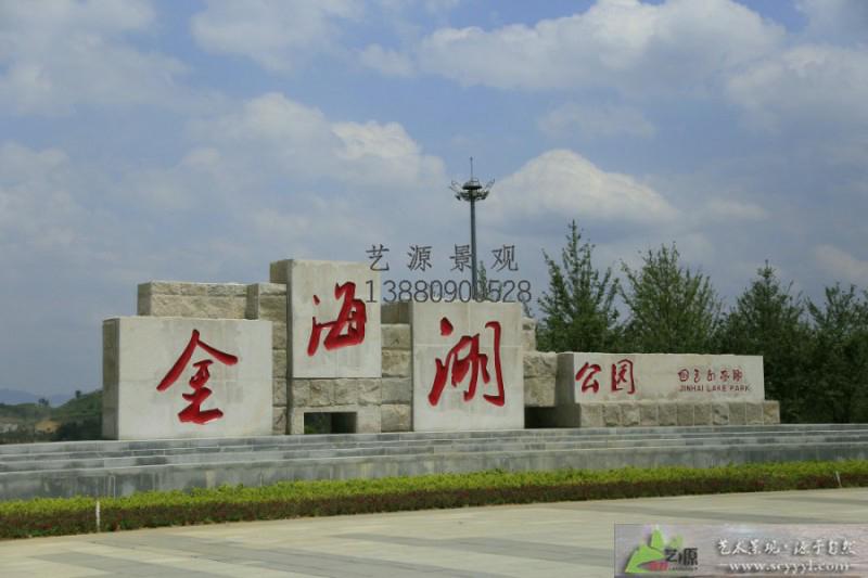 贵州市毕节市金海湖公园雕塑项目