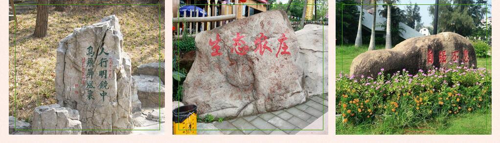 四川塑石景石设计