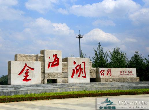 贵州省毕节市金海湖湿地公园