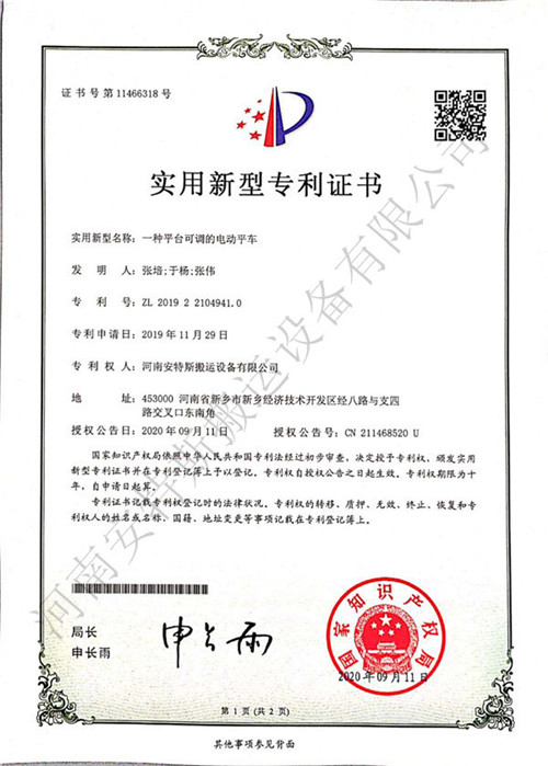 江苏电动平车荣誉证书