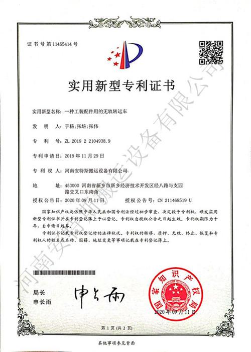 江苏无轨转运车资质证书