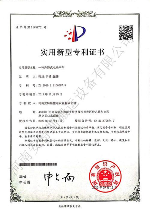 升降电动平车资质证书