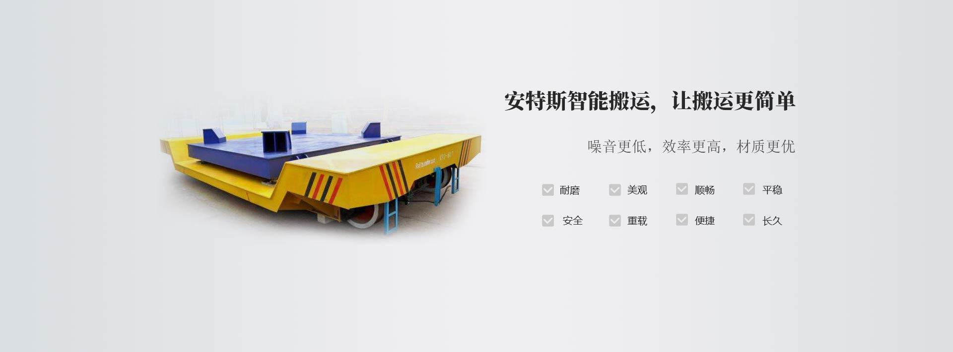 江苏无轨电动平车