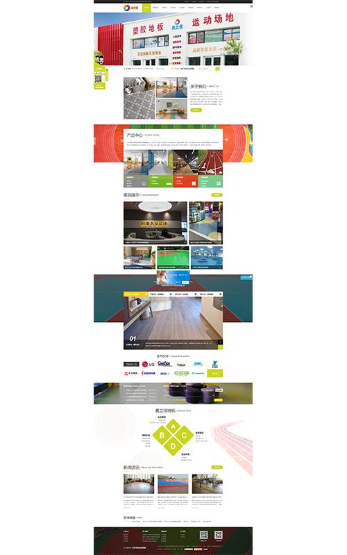 银川真立信塑胶地板网站建设