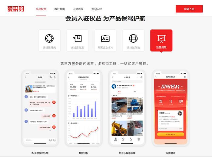 银川网站推广公司哪家可以做百度爱采购