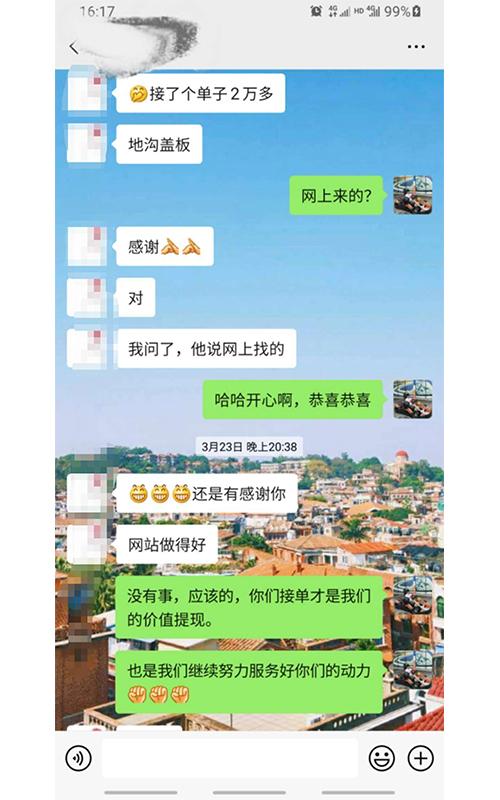 宁夏海思网络公司案例-爱采购客户反馈