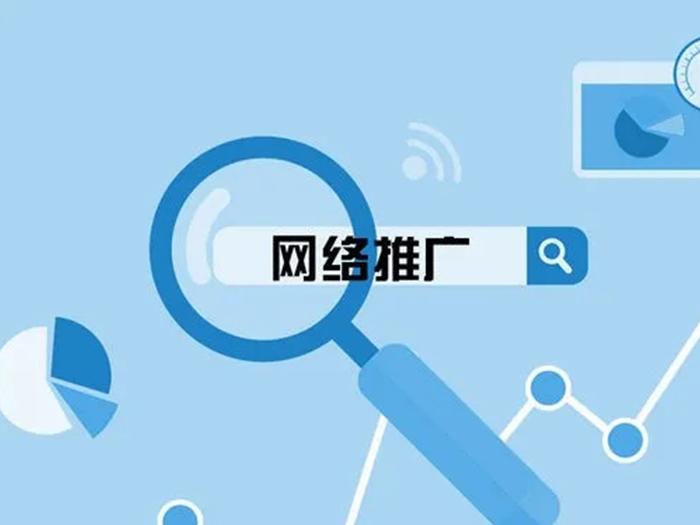 银川网络推广公司带您了解有哪些网络推广技巧?