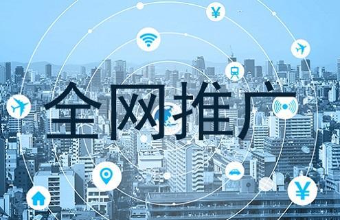 银川网络推广公司如何推广才能行之有效?