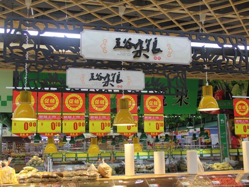 华联超市生鲜货架定做