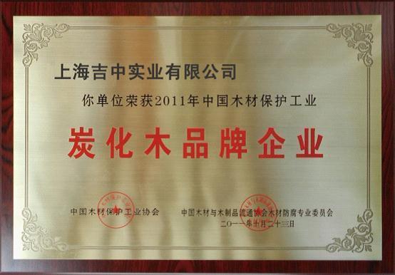 陕西炭化木品牌企业