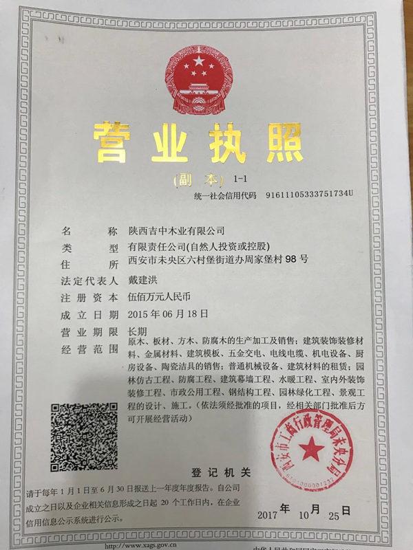 陕西吉中木业营业执照