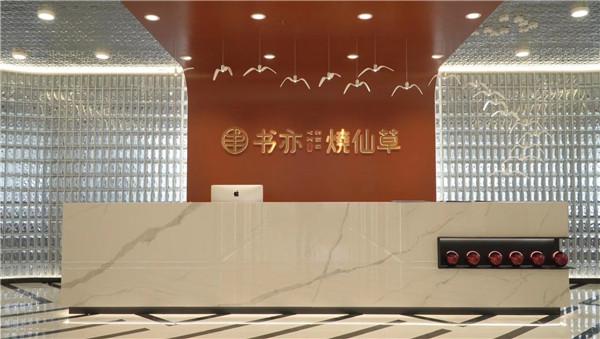 河南玻璃砖案例:河南书亦烧仙草总部