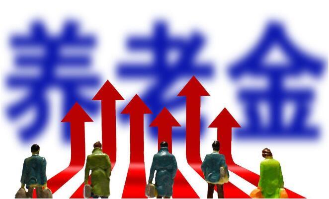 2021年,养老金将迎来3大利好,退休老人更有保障了