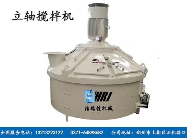 立轴搅拌机 行星立轴式搅拌机 混凝土搅拌机 浩瑞佳机械