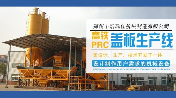 RPC活性粉末混凝土简介  浩瑞佳机械
