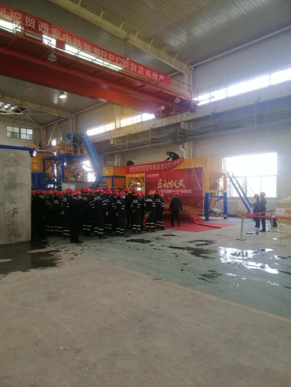 西安中铁RPC疏散平台生产线启动