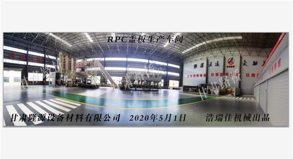 甘肃路桥RPC盖板生产线试机顺利
