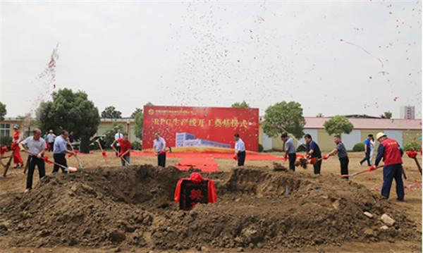 河南双建科技发展股份有限公司RPC生产线举行开工奠基仪式